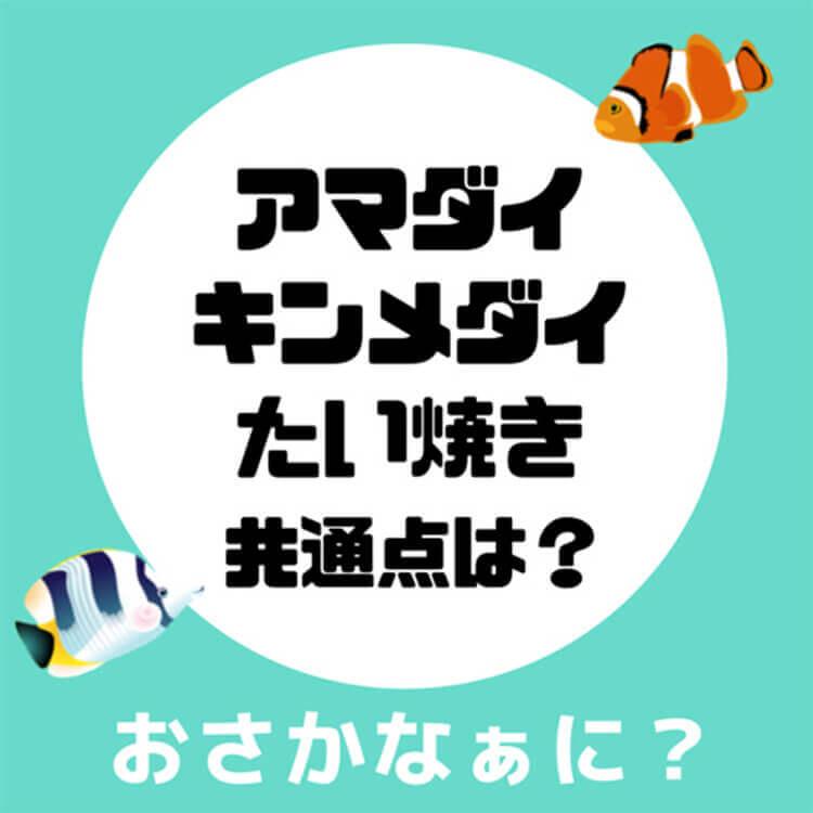 04_3-1 アマダイ・キンメダイ・たい焼き問題