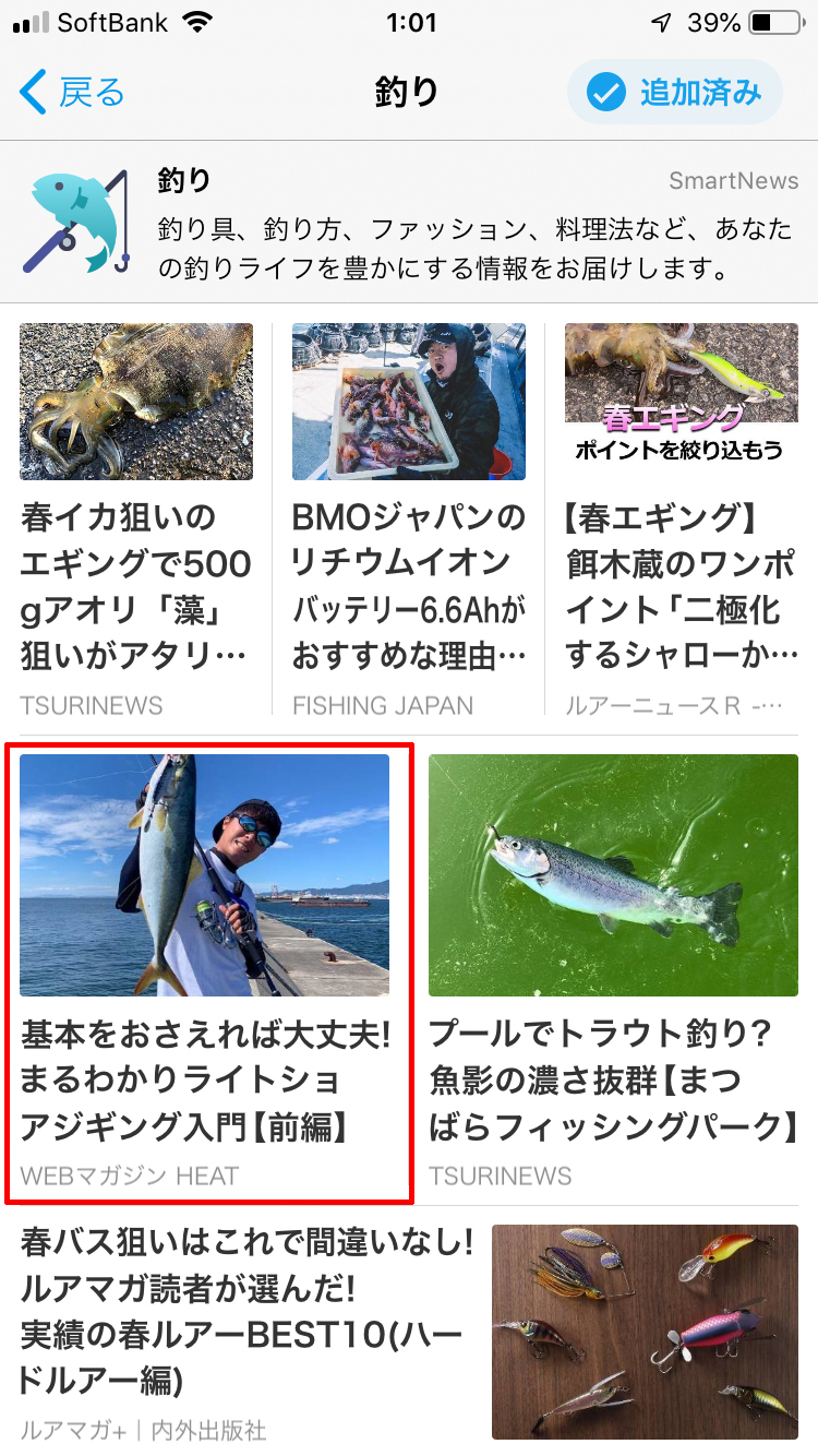 SmartNews画面イメージ