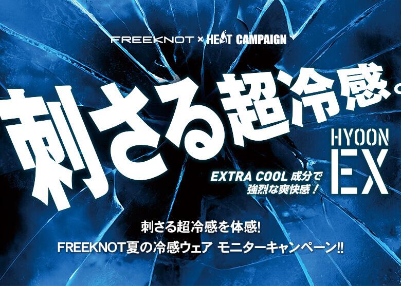 FREEKNOT HYOON EX モニターキャンペーン