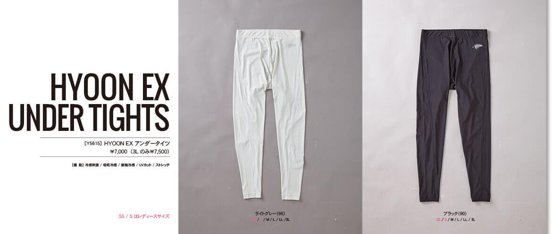 モニター商品_FREEKNOT HYOON EX シリーズ