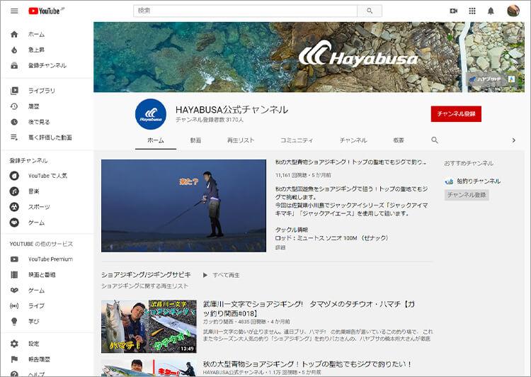 03_ Youtubeスクショ(ハヤブサCH)