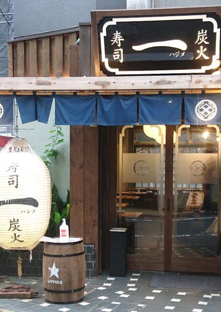 寿司と炭火 一 蒲田店