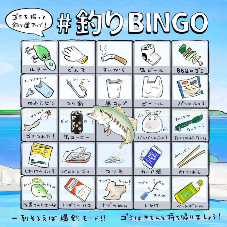 5_ ゴミを拾って釣り運アップ「釣りBINGO」