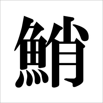 illust06_ タコ漢字