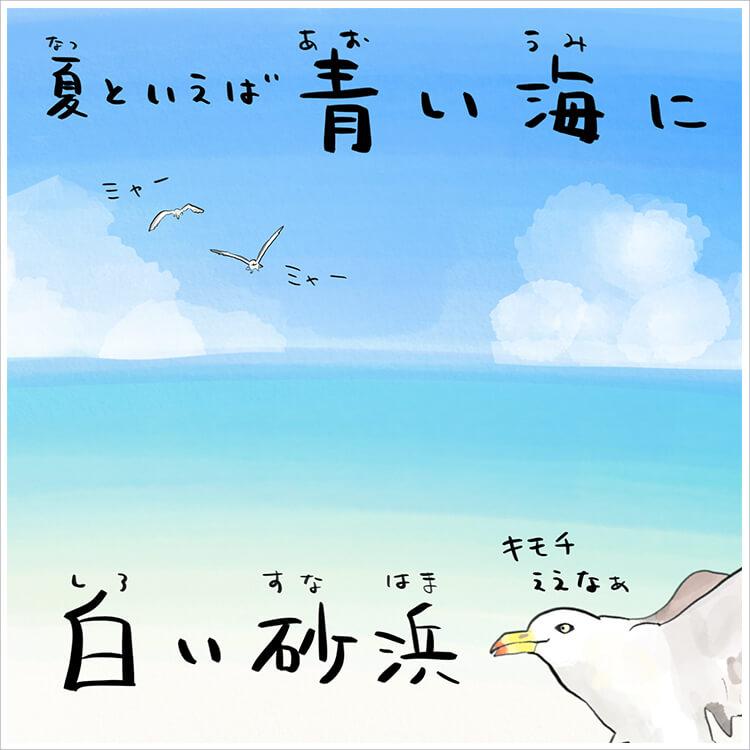 02_2 夏といえば青い海に白い砂浜