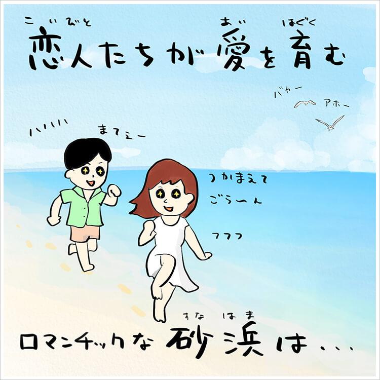 02_3 恋人たちが愛を育む