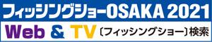 フィッシングショーOSAKA 2021