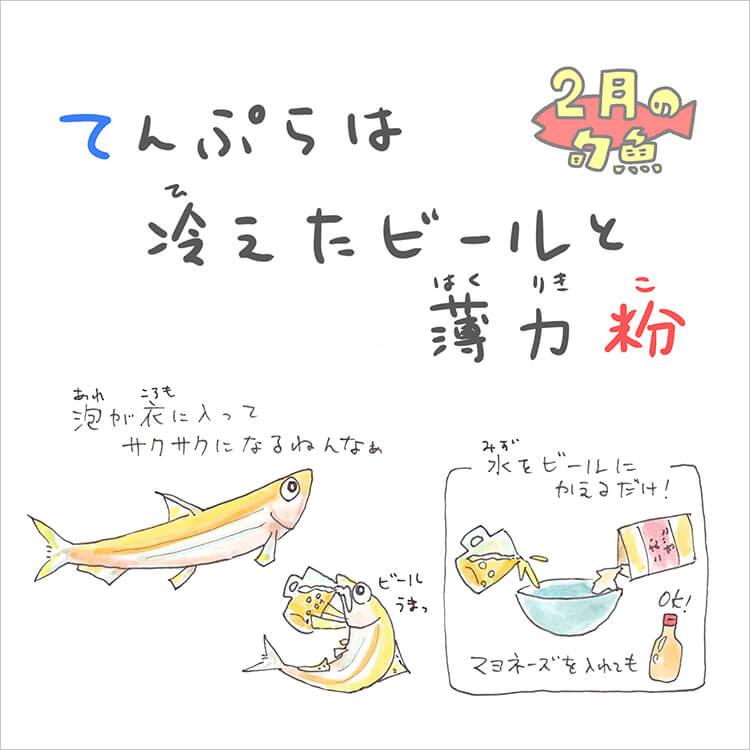 02_0 ワカサギイラスト