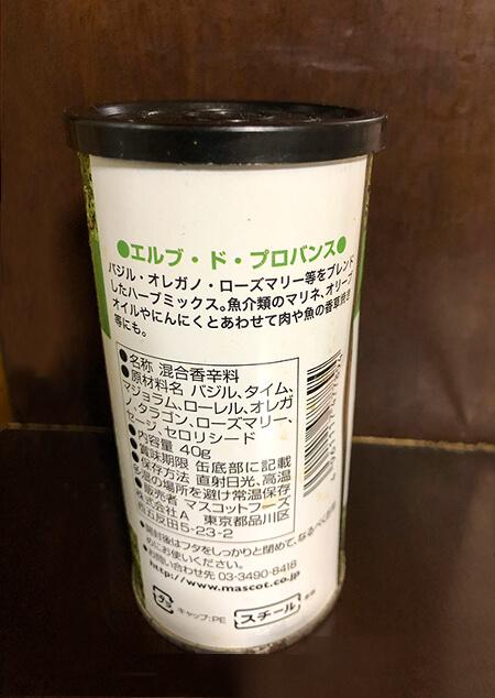 05_ ハーブミックス裏