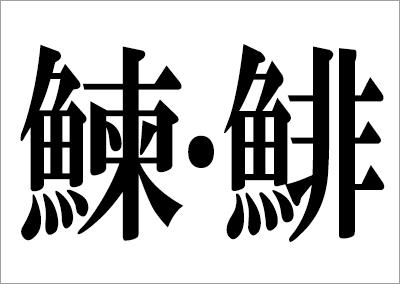 illust09_ ニシン漢字