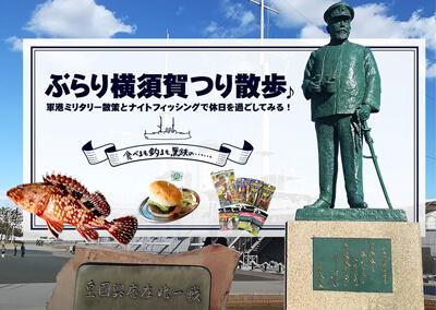 昼間は街歩きにグルメ、夜は釣り!ミリタリーな街「横須賀」でお手軽ナイトフィッシング♪