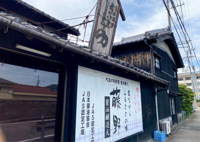 16_ IMG_2736 藤野醤油醸造元