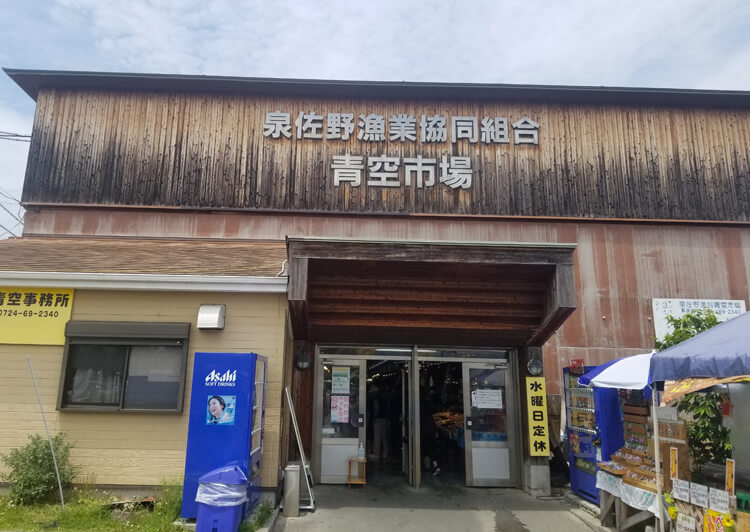 07_ 泉佐野漁協青空市場