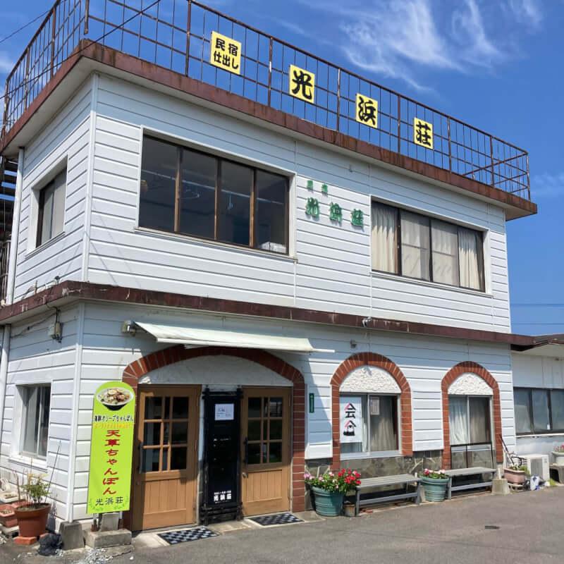 民宿光浜荘